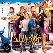 مشاهدة فيلم ولاد البلد اونلاين - سعد الصغير - جودة عالية - بدون تحميل